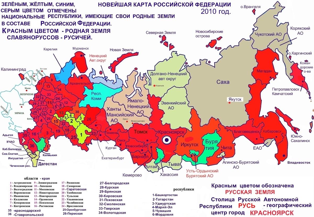 Новая карта россии новая карта россии
