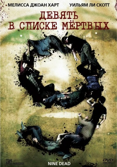 Девять в списке мертвых / Nine Dead (2010/HDRip/700Mb/1400Mb/DVD9/DVD5)