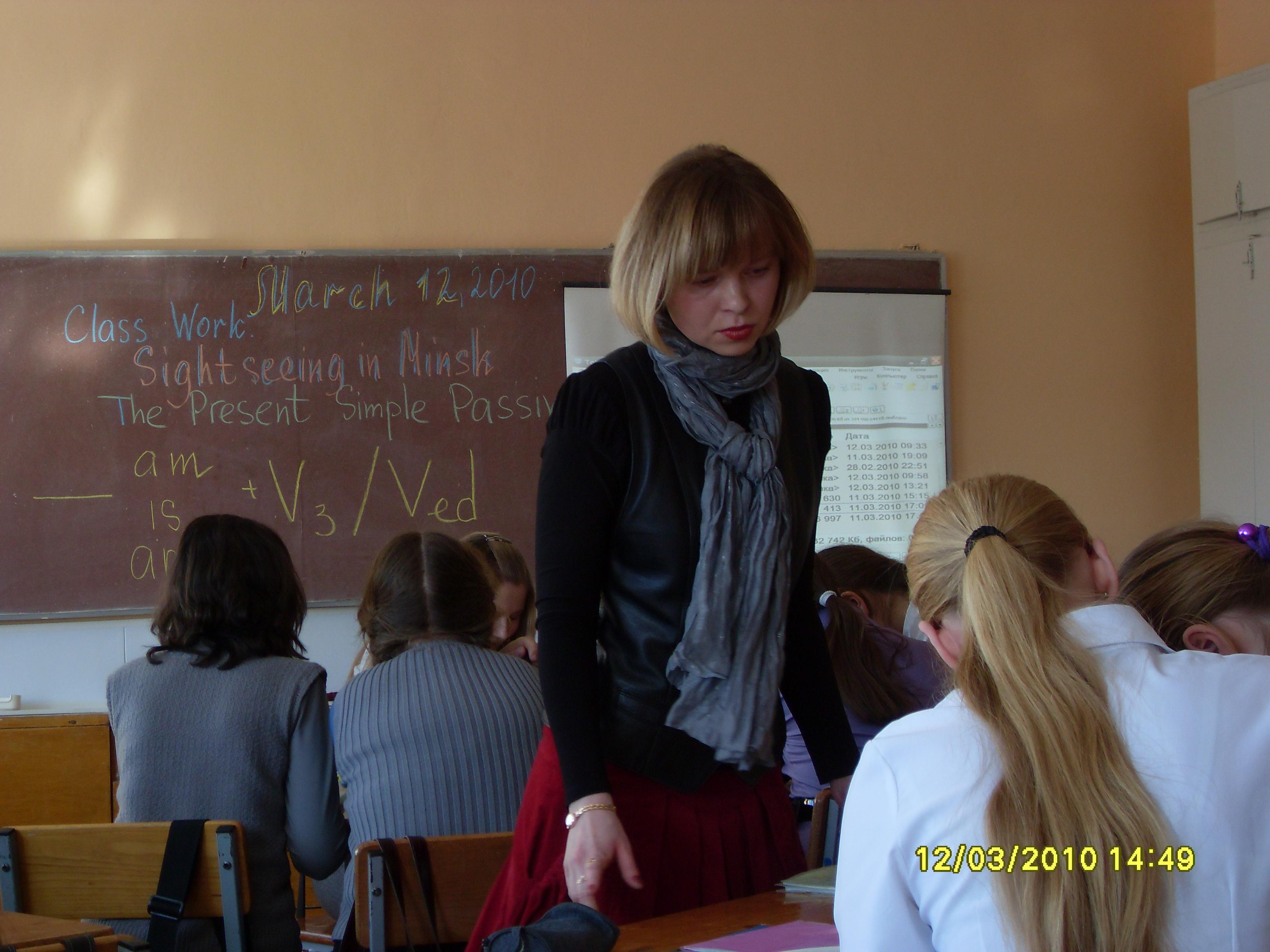 Урок английского языка в 8 классе по теме «Достопримечательности Минска»
