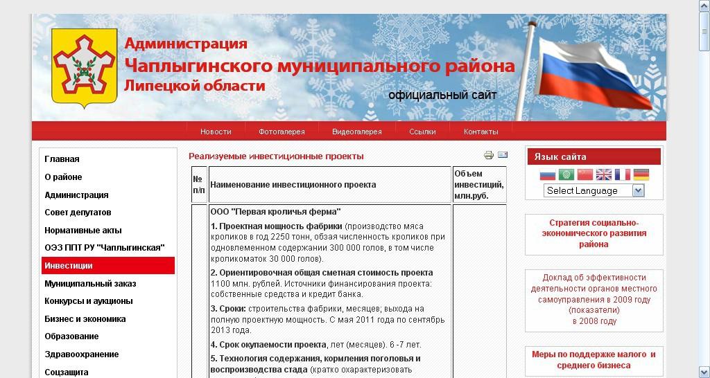 Сайт Администрации Чаплыгинского района