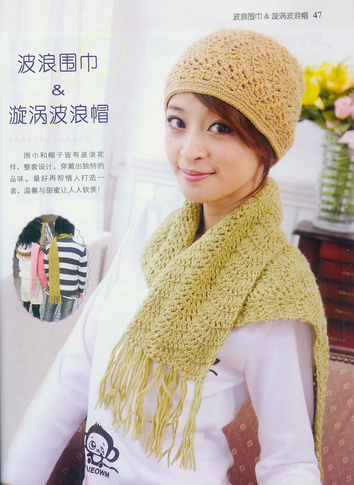 Mobius Scarf and HAT Crochet Pattern Set by crochetbayboutique