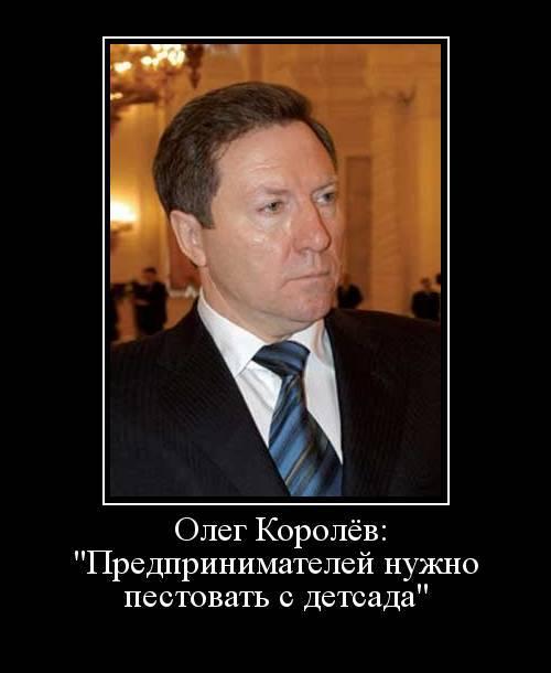 Олег Петрович Королев - глава администрации Липецкой области