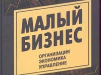Малый бизнес Чаплыгинский район