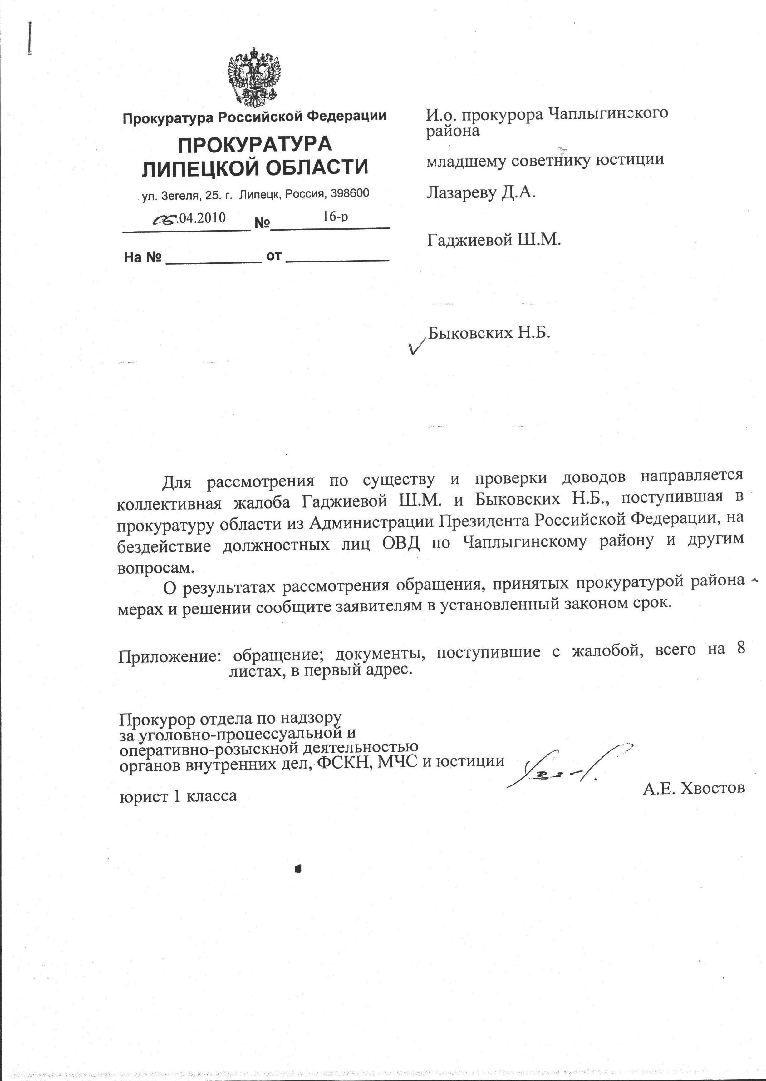 Прокуратура Липецкой области
