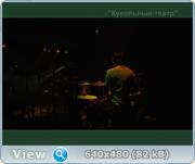 "Король и Шут - ""Тень Клоуна"" (Концерт в СДК МАИ 10.04.2009) [2011, Punk-Rock, DVDRip]"