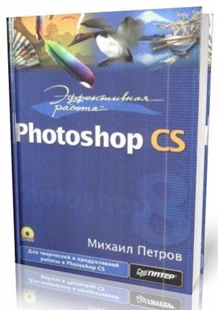 М.Петров - Эффективная работа Photoshop CS
