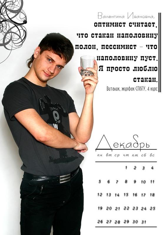 Календарь для Матвиенко