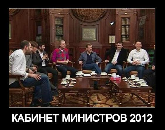 Кабинет министров 2012