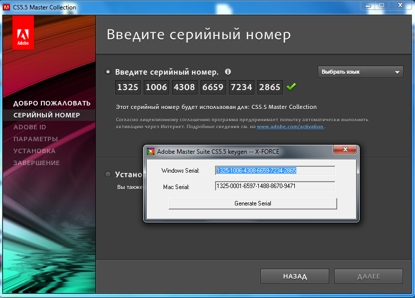 Keygen EXE на Adobe Audition