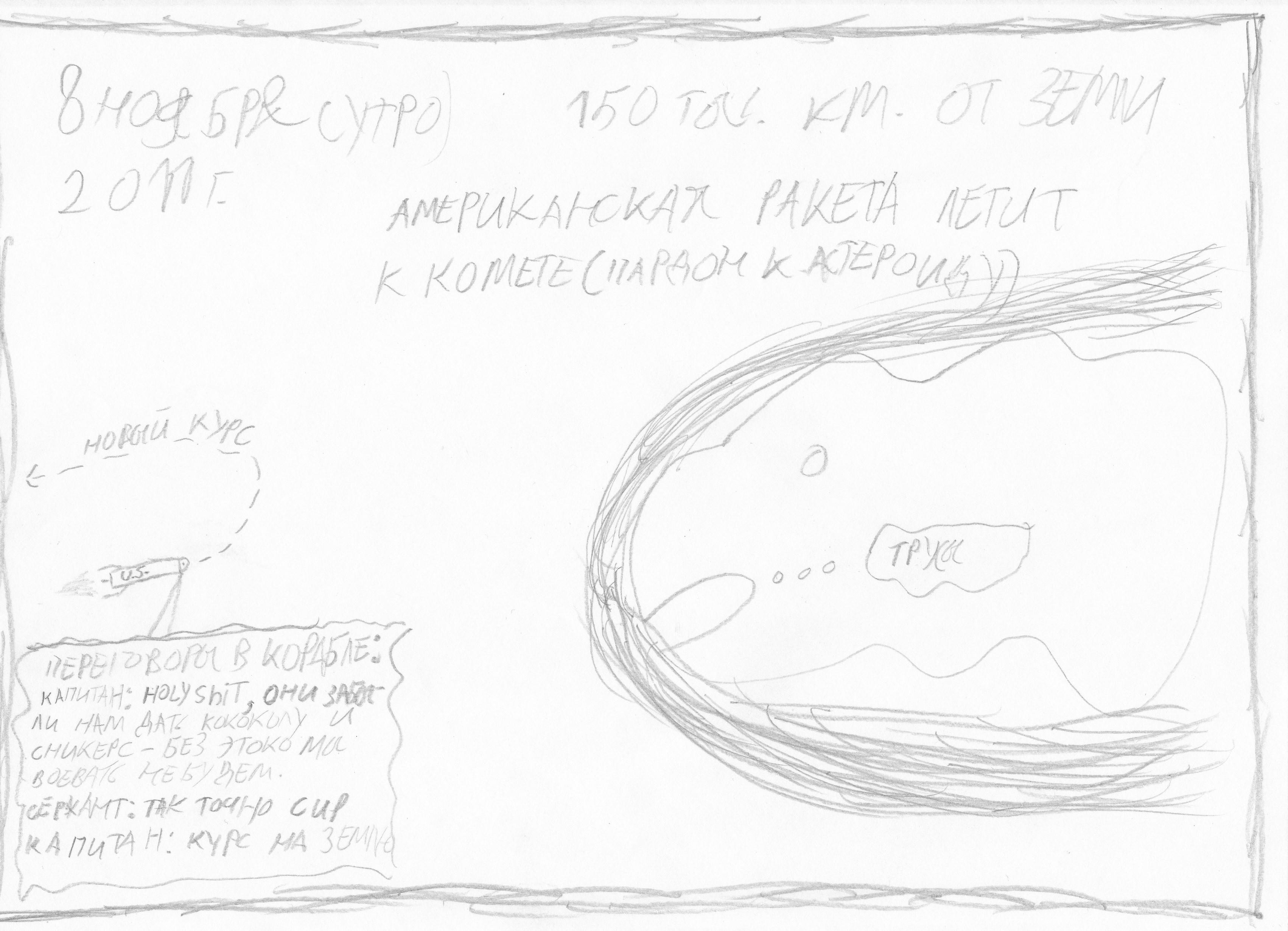 Миссия Астероид