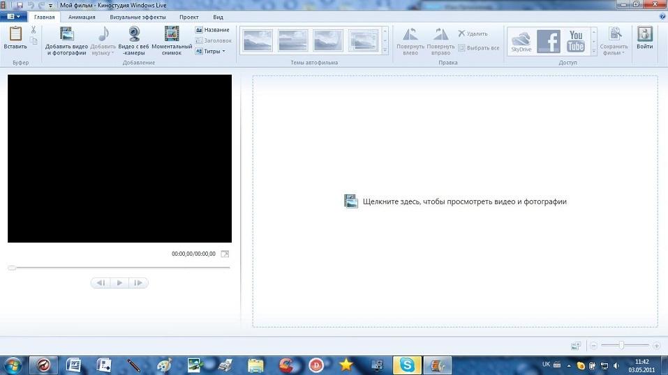 Киностудия Windows Live Онлайн - фото 11