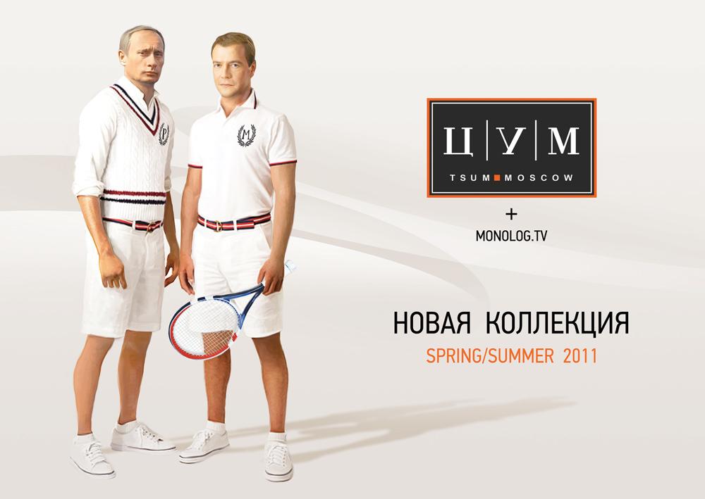 Плакаты с Медведевым и Путиным в шортах