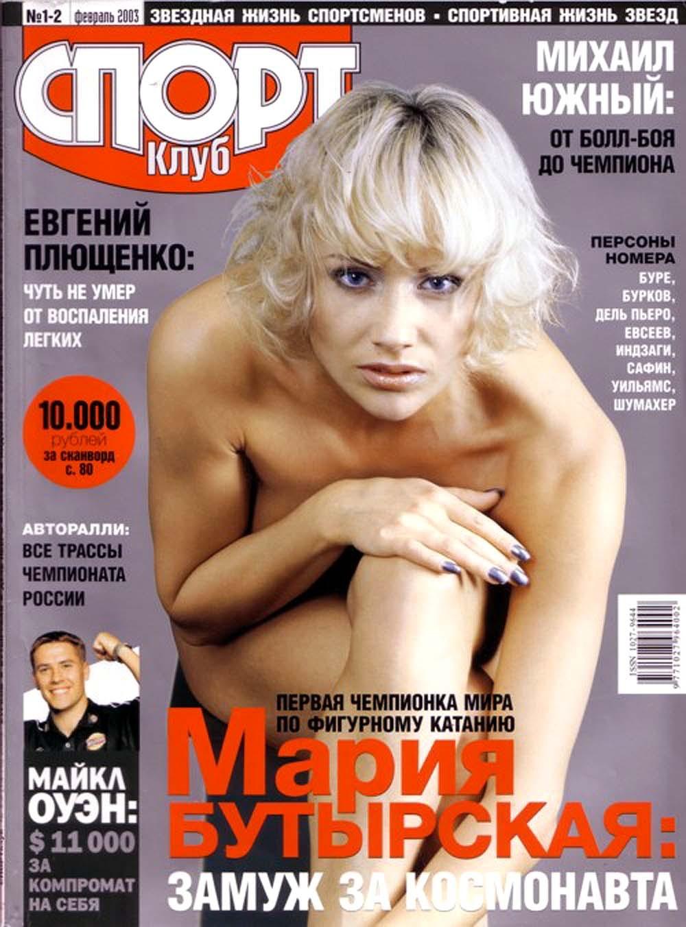 Секс порно мария бутырская 24 фотография