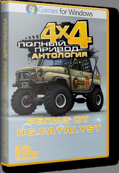 Полный привод - Антология (2010) PC | RePack от R.G. Catalyst