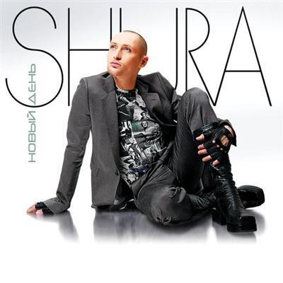 Шура - Новый День (2011)