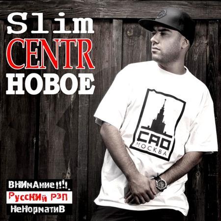 Slim (CENTR) - Порядком новое (2011)