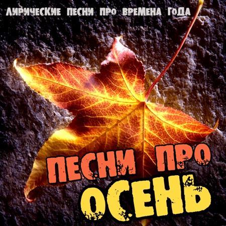 Песни На тему Осень (2011)