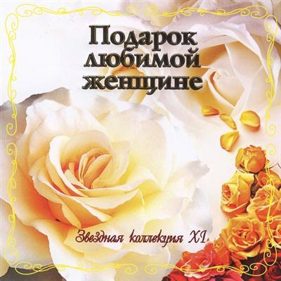 Подарок любимой женщине ХI (2011)