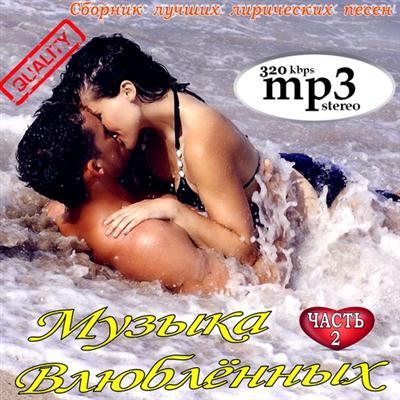 Музыка Влюблённых Vol.2 (2011)