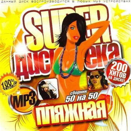 Super ��������� �������. ������� 50 �� 50 (2011)