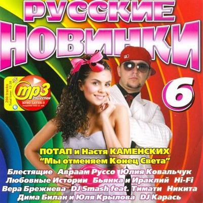Руccкие нoвинки 6 (2011)