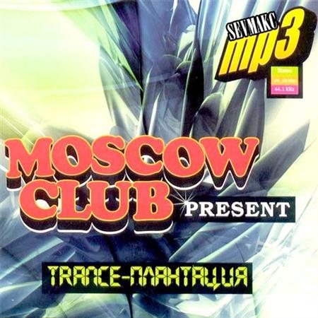 Moscow Club Present - Trance-Плантация (2011)