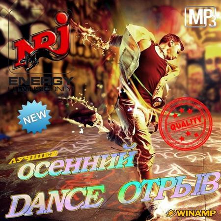Осенний Dance Отрыв. Лучшее (2011)
