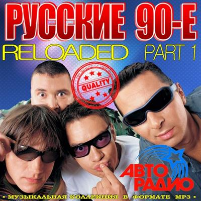 Русские 90-е. Reloaded Vol.1 (2011)