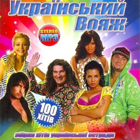 Несколько украинский Вояж (2011)