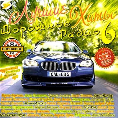 Лучшие Хиты Дорожное Радио 6 (2011)
