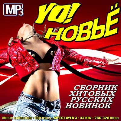 YO! Новьё (2011)