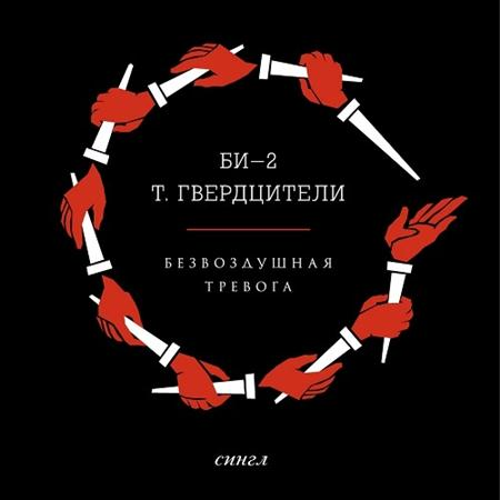 Би-2 feat. Тамара Гвердцители - Безвоздушная тревога (2011)