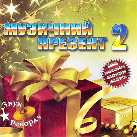 Музичний Подарок 2 (2011)