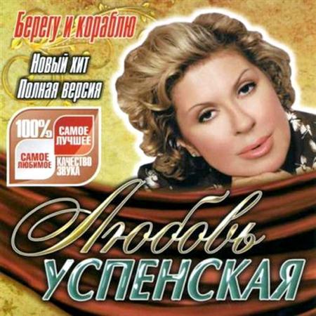 Любовь Успенская – Берегу и кораблю (2011)