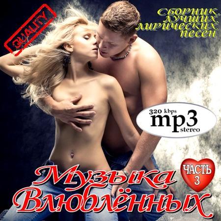 Музыка Влюблённых Vol.3 (2011)