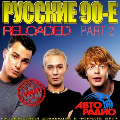Русские 90-е. Reloaded Vol.2 (2011)