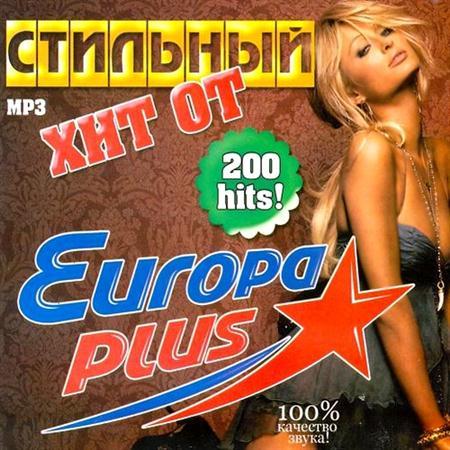 Стильный хит от Europa Plus (2011)