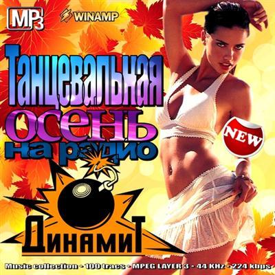 Танцевальная осень на Радио Динамит (2011)