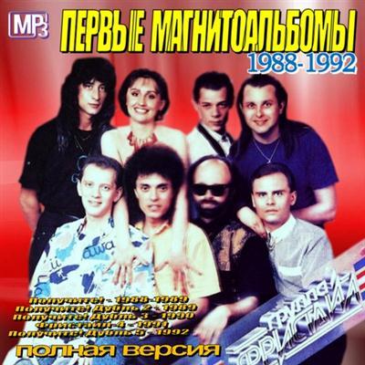 Фристайл - Первые магнитоальбомы 1988-1992 (2011)