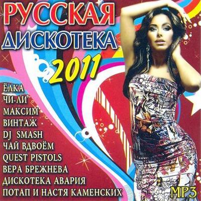 Руccкая Дискотека (2011)