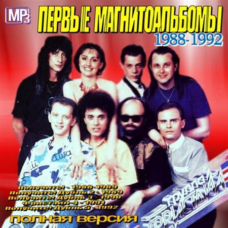 Фристайл - Достаточно первые магнитоальбомы 1988-1992 (2011)