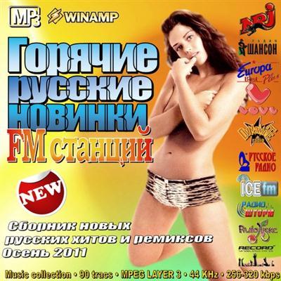 Горячие русские новинки FM станций. Осень (2011)
