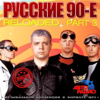 Русские 90-е. Reloaded Vol.3 (2011)