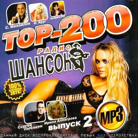 Топ-200 Радио Шансон. Выпуск 2 (2011)