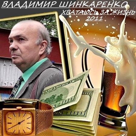 Владимир Шинкаренко – Хватаюсь За Жизнь (2011)