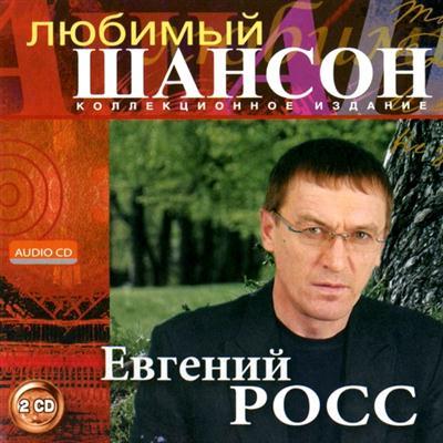 Евгений Росс – Любимый шансон (2010)