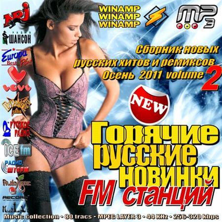 Жаркие русские свежие релизы FM станций. Осень Vol.2 (2011)