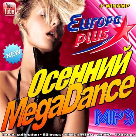 Довольно осенний MegaDance (2011)