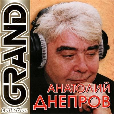 Анатолий Днепров – Grand Collection (2011)