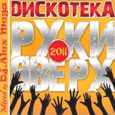 Dj Alex Mega - Dискотека Руки Вверх (2011)